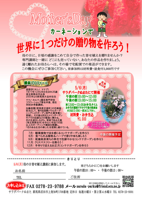 花チラシA4-3mmふち大