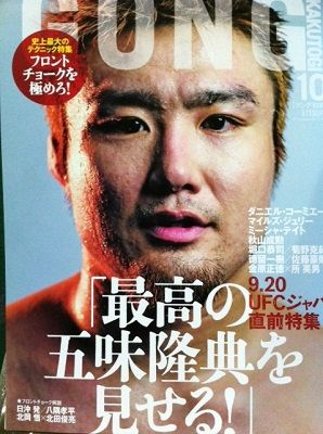 GONG格闘技2014.10