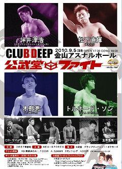 9.5CLUB DEEP NAGOYA 公武堂ファイト