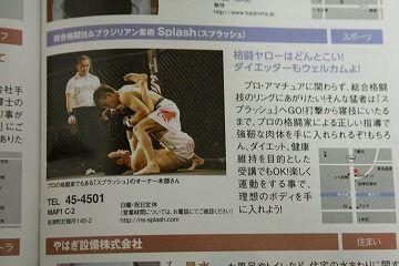 リバーシブル2010.10記事