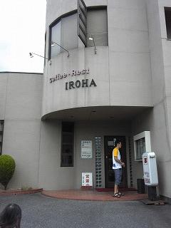 岡崎・IROHA