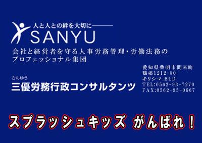 sanyu