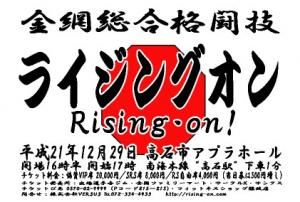 Rising-on〜始動〜