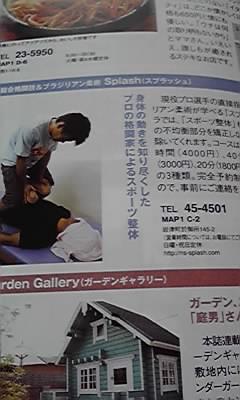 リバーシブル2009.9記事