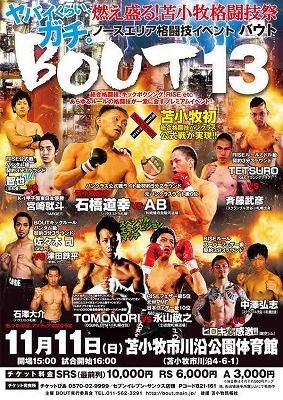 s_121111bout-poster
