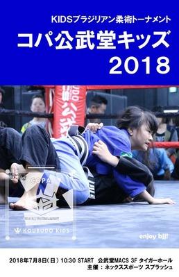 コパ公武堂キッズ2018表紙