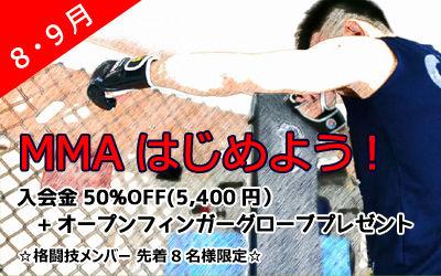 8th_coupon89