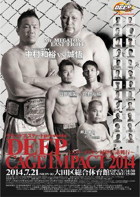 20140721_deep_cage