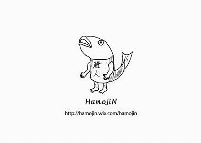 hamojin