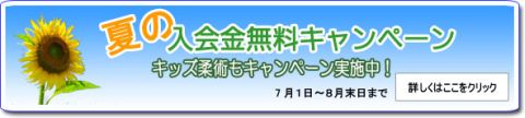 スプラッシュ夏の入会金無料キャンペーン実施中!