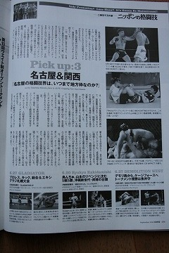 GONG格闘技