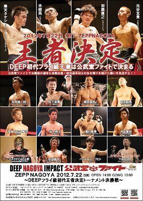 20120722ポスター
