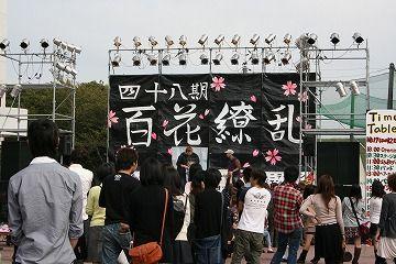 愛知学泉大学 学泉祭