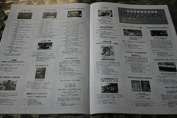 リバーシブル2010.03記事