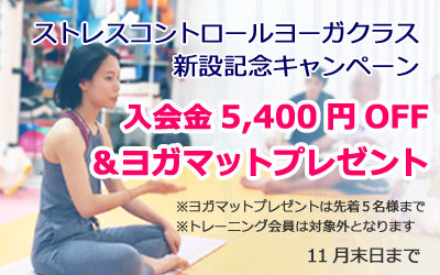 yoga_coupon