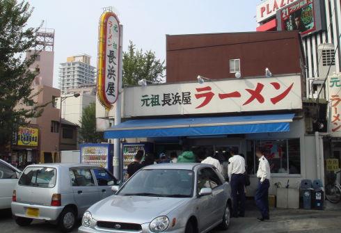 元祖長浜屋@支店11