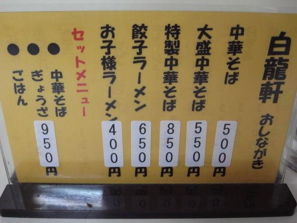白龍軒@羽犬塚15