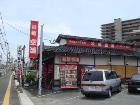 拉麺空海10