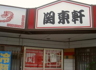 関東軒21