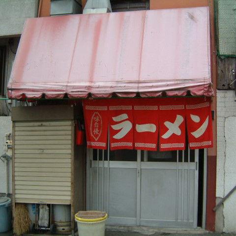 2003_06_21_kuroki10