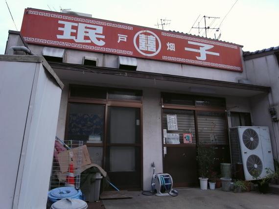 みんず@小倉店50