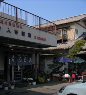 入谷製麺所11