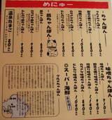 ちゃんぽんセンター@久留米12b
