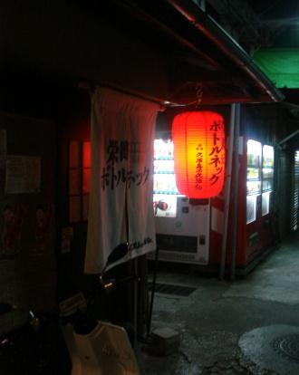 栄町ボトルネック11