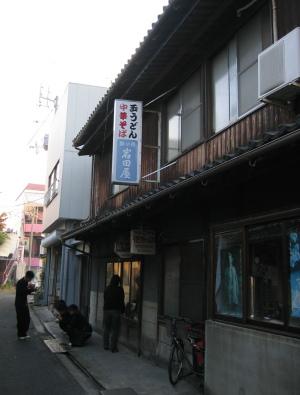 岩田屋21