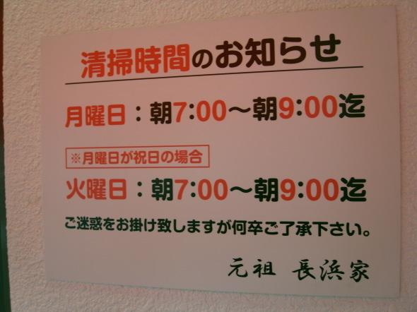長浜家1号店15