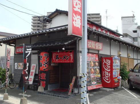 拉麺空海11