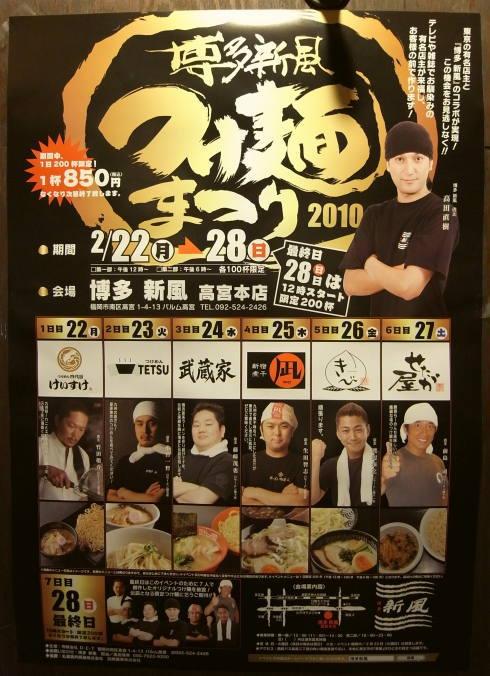 博多新風つけ麺まつり2010