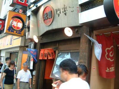 光麺@池袋24
