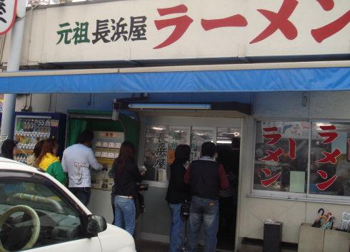 元祖長浜屋@支店23