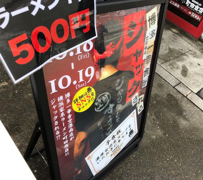 2019_10_19_machi31