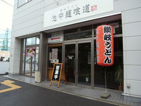 麺喰道10