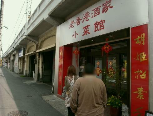 老香港酒家@三宮店11