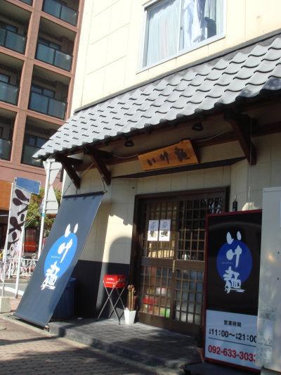 いけ麺@東区20