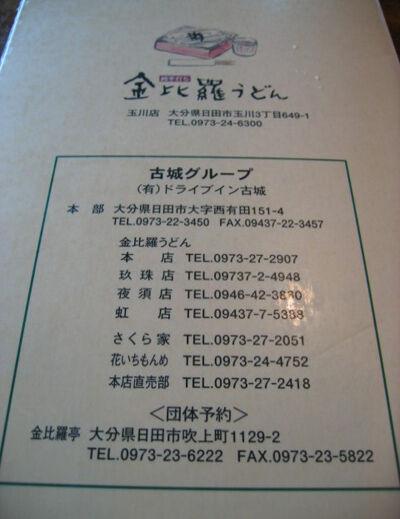 2004_06_18_kon16