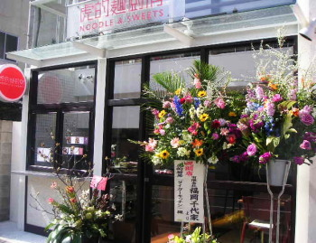 13虎的麺厨房2004_03_07