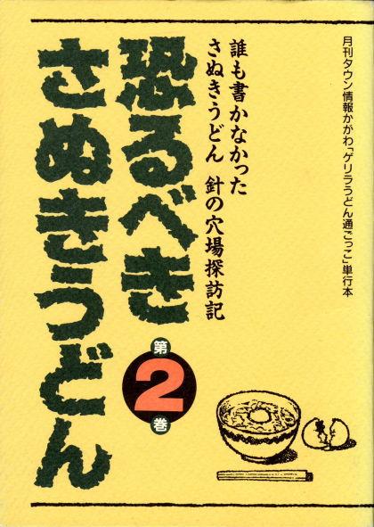 恐るべきさぬきうどん第2巻