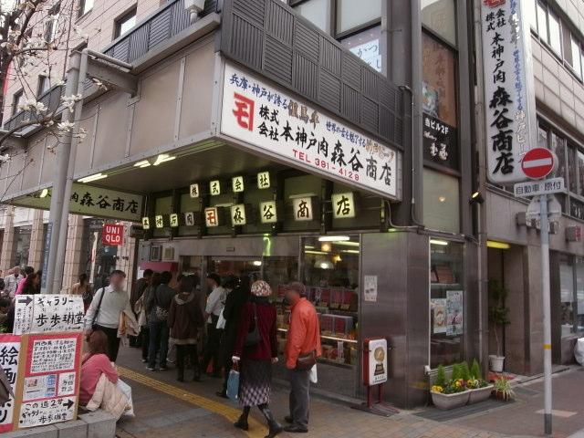 森谷商店11