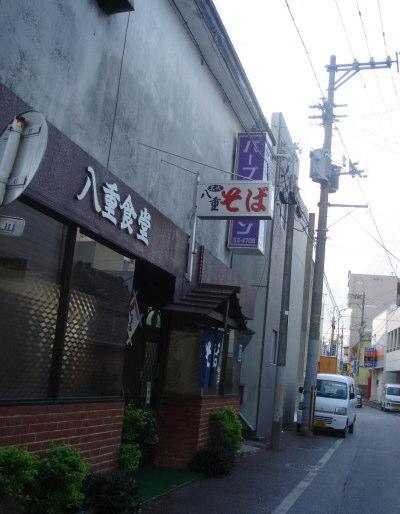 八重食堂@名護30