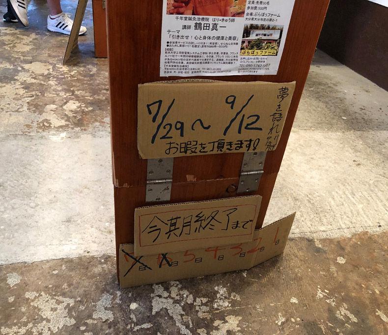 2019_07_25_yume15