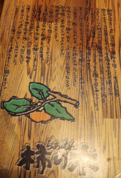 柿の木@鹿児島16