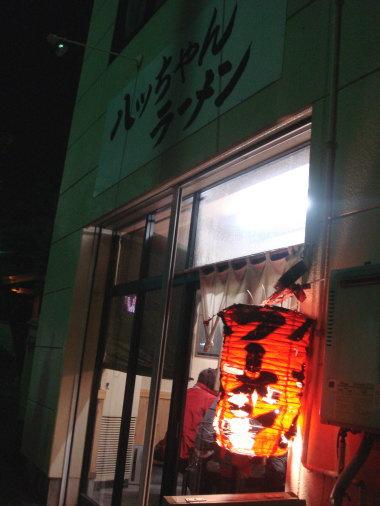 八ッちゃん@野間店40