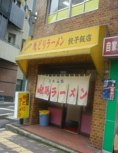 餃子飯店15