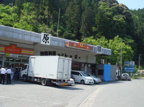 川原驛10