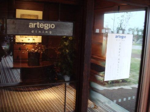 artegio dining61