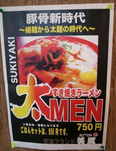 拉麺空海17